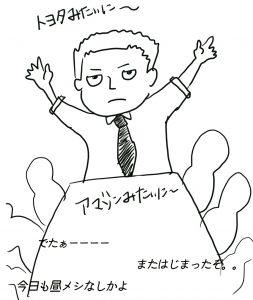 自己紹介漫画_4