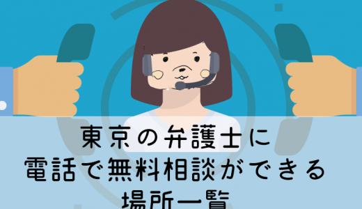 東京の弁護士に電話で無料相談ができる場所一覧