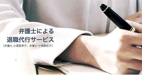 おすすめ退職代行その6:小澤弁護士による退職代行サービスの画像